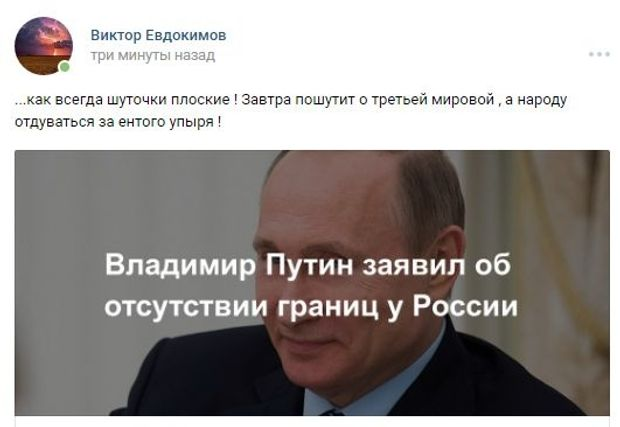 Путін, кордон, Росія