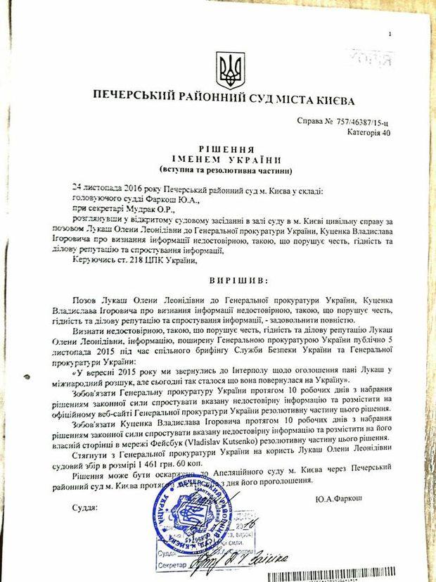 Печерський суд, Лукаш, ГПУ