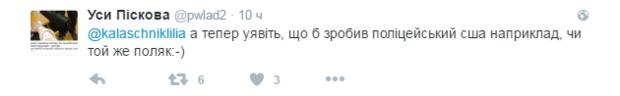 Мова. Кременчук, Поліція