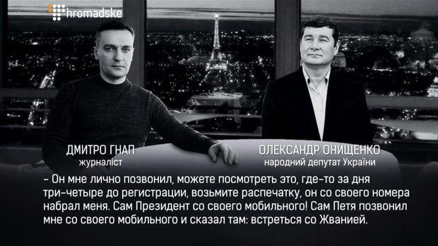 Онищенко объявил отом, что купил место вВерховной Раде