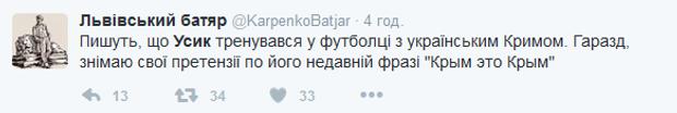 Усик, Крим, Бокс