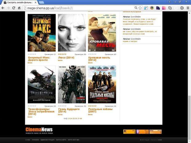 Онлайн-кинотеатр, киберполиция