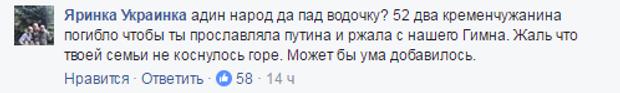 Ковальчук, вата