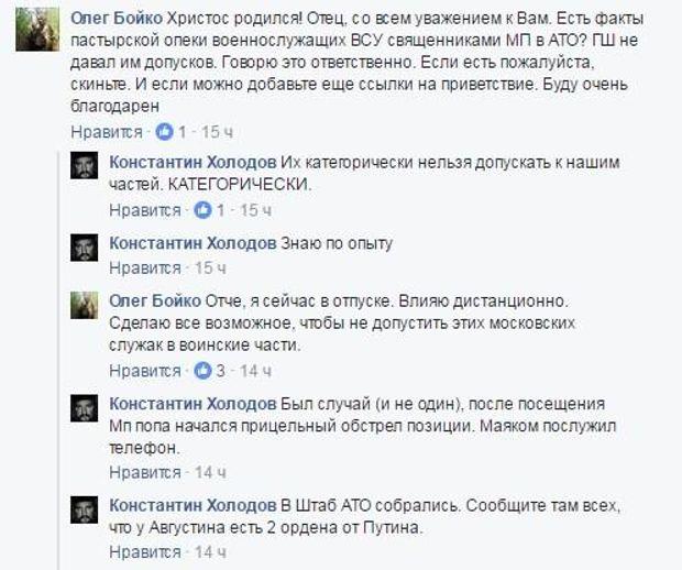 УПЦ МП, АТО