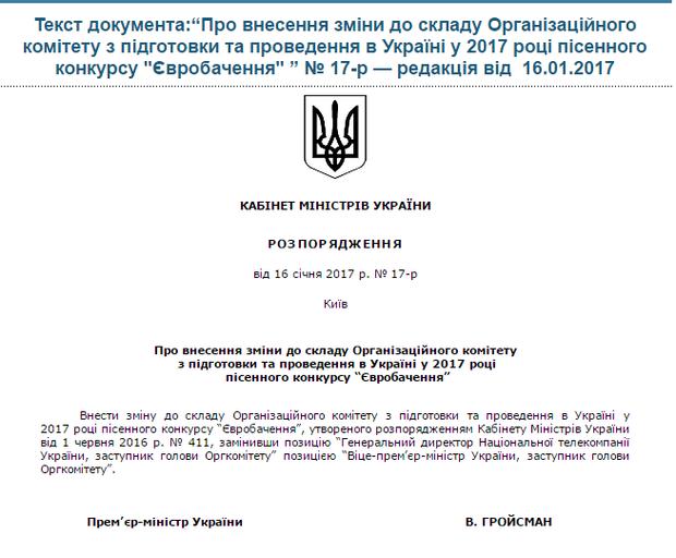 Євровидение, Кириленко, Аласания