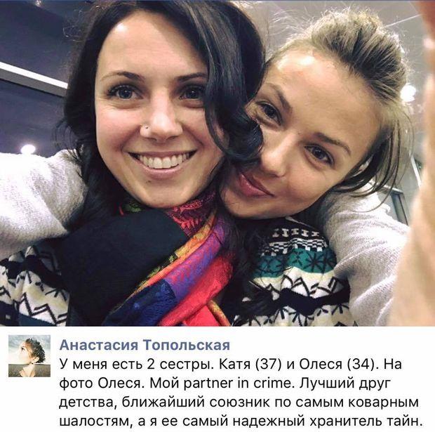 Топольська, сестра, Лещенко
