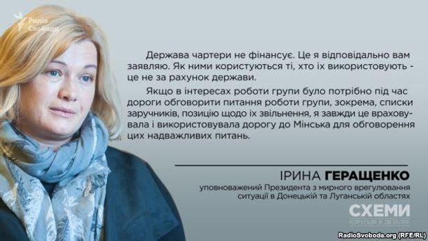Россия блокировала выполнение Минских соглашений в ожидании смены руководства в США и странах ЕС, - Ирина Геращенко - Цензор.НЕТ 4534