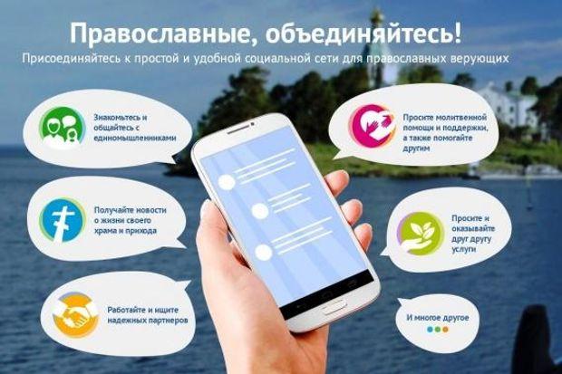 В РФ появился 1-ый православный мессенджер