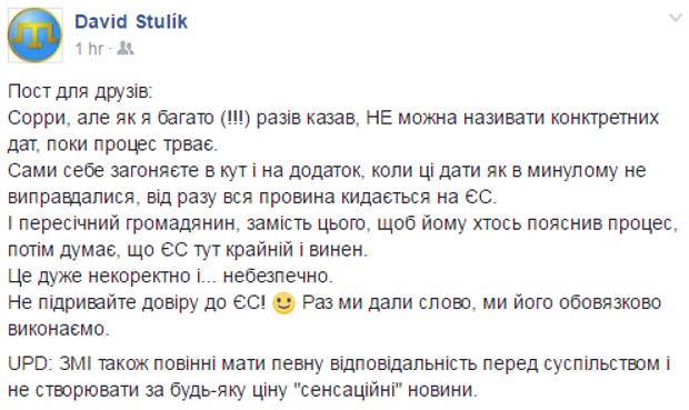 В ЄС пояснили, чому не хочуть називати точних дат безвізу для українців