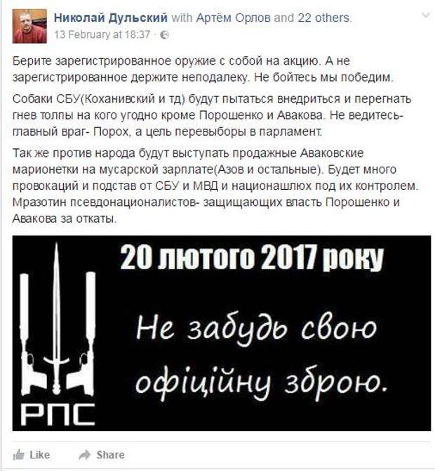 Дульський, зброя, Майдан