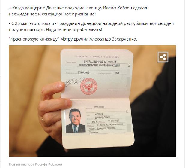 Кобзон, паспорт, ДНР
