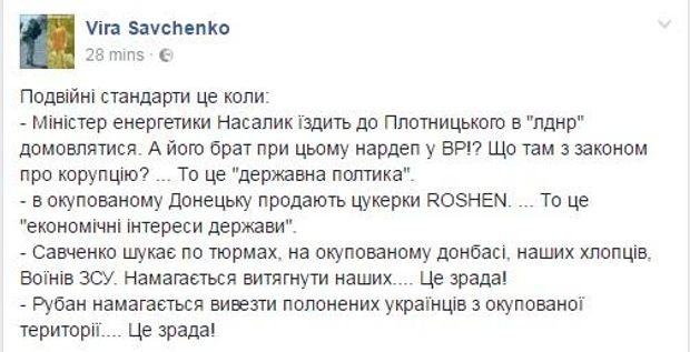 Савченко, Донбас