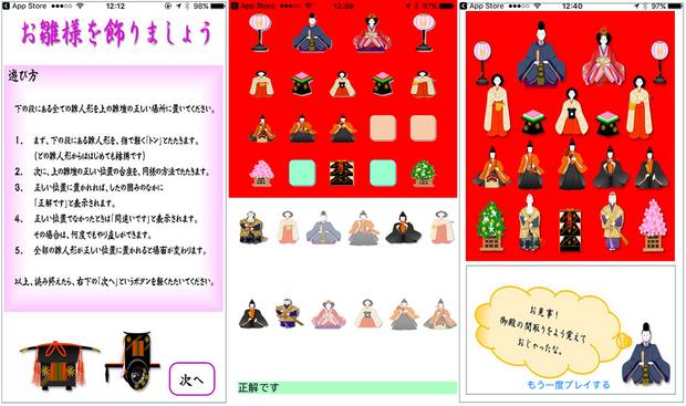 81-летняя японка создала приложение для телефона