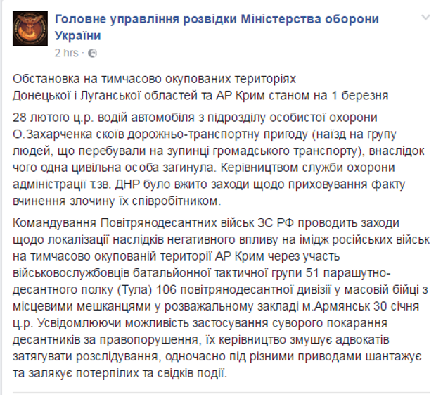 Розвідка, Захарченко