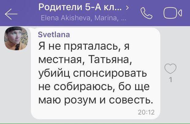 Сепаратизм, Київ, школа