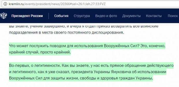 Путін, лист, Янукович