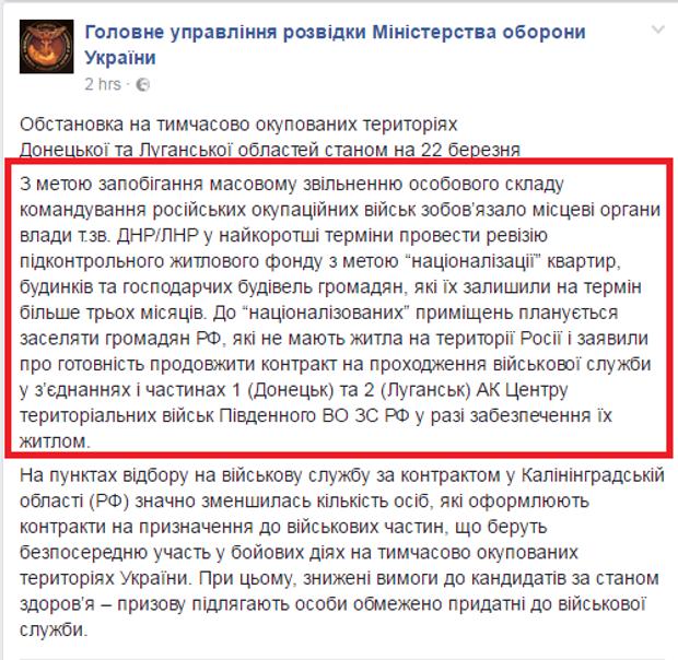 Терористи, Донбас, нерухомість