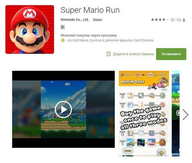 Игра Super Mario Run для андроид вышла надень ранее