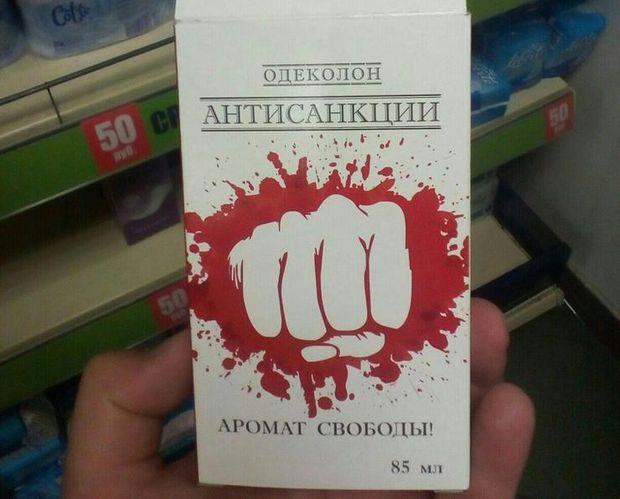 Антисанкции, одеколон, Россия
