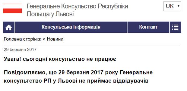 Львів, консульство, Польща