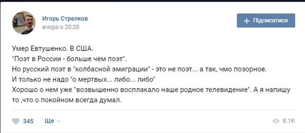 Стрєлков, Євтушенко, Новоросія