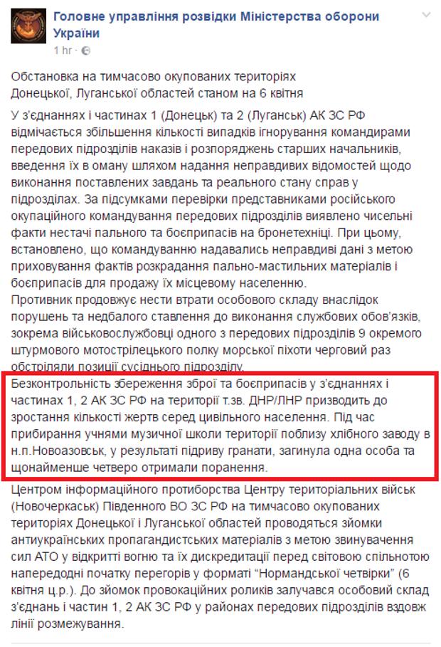 Розвідка, вибух, Новоазовськ