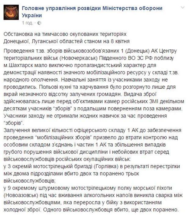 Бунты в«ДНР»: Боевики устраивают кровавые разборки между собой инесут потери