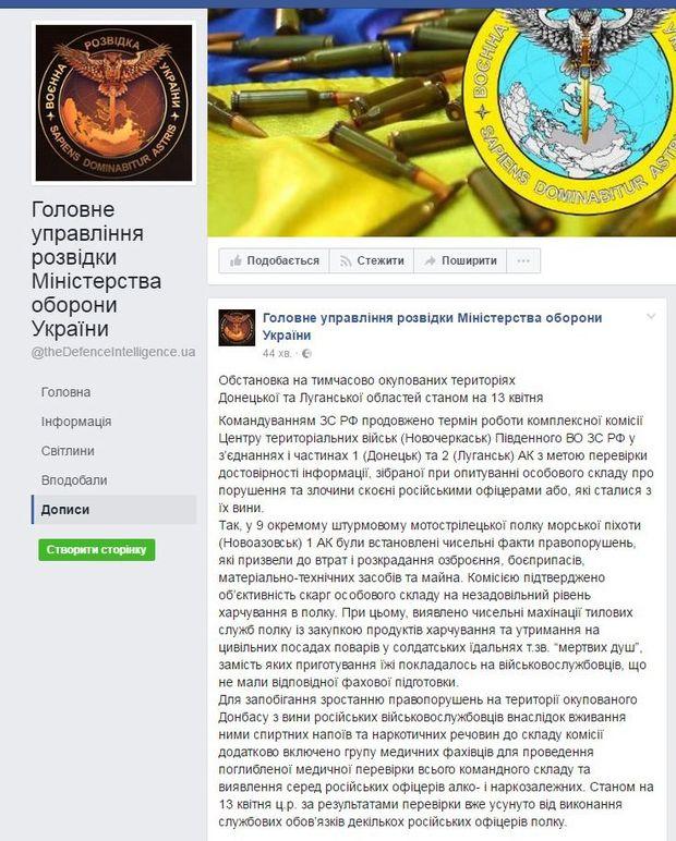 Українська розвідки повідомила про безчинства бойовиків на Донбасі