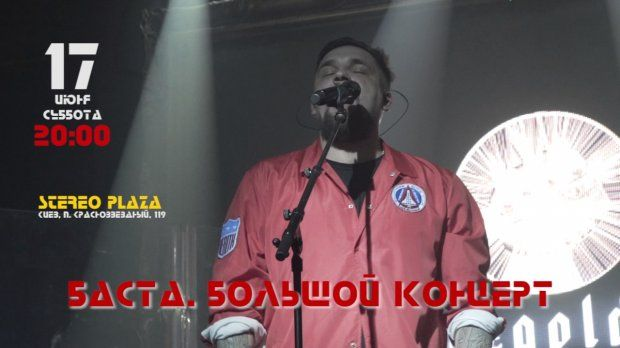 Баста виступав у Криму, а тепер зібрався до Києва