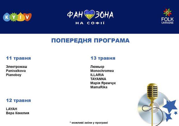 Програма заходів у фан-зоні Євробачення на Софії