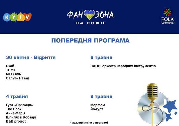 Програма заходів у фан-зоні Євробачення