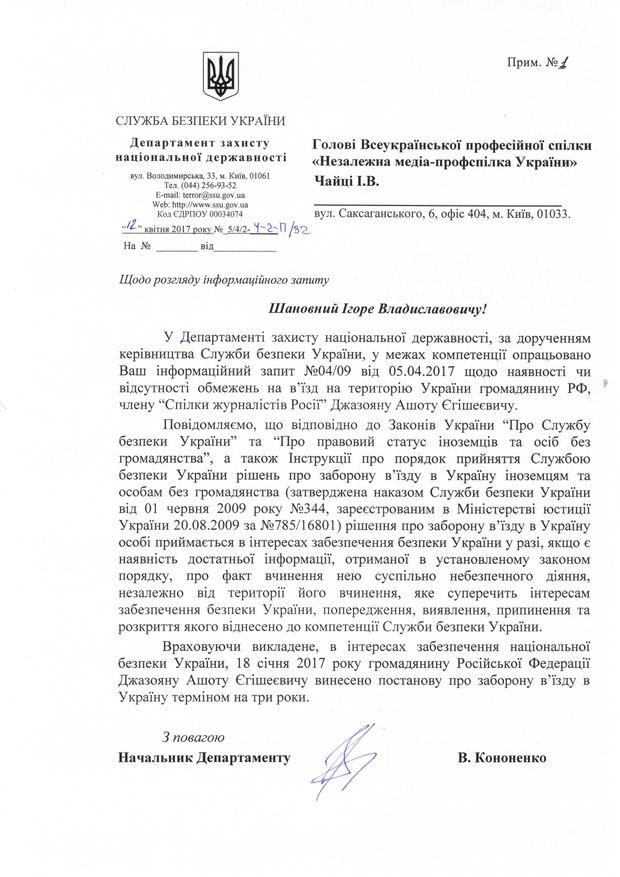 СБУ заборонила в'їзд в Україну Ашотові Джазояну