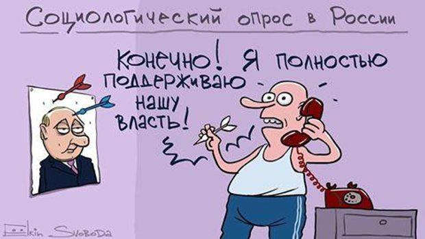 Карикатура на соціологічне опитування у Росії