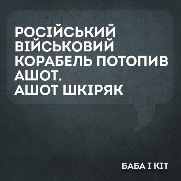 Меми про російський корабель