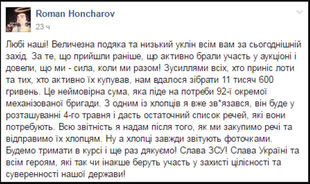 Гончаров, Формула 1, АТО