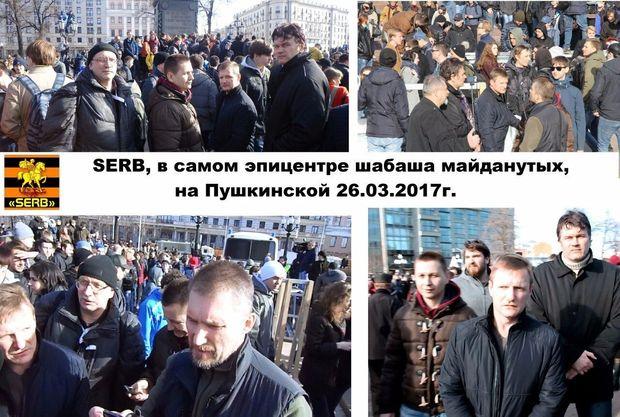 SERB, русский мир, провокації