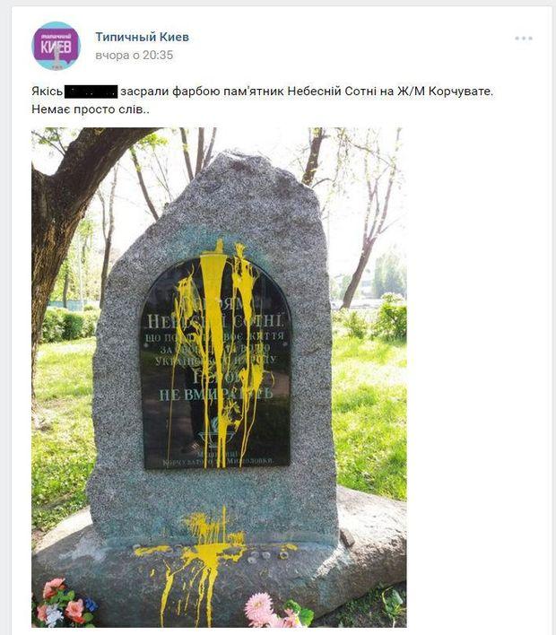 Вандали пошкодили пам'ятник