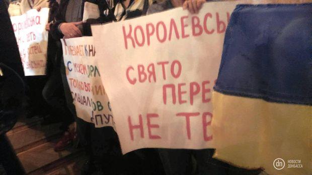У Слов'янську Королевську зустріли з гнівними плакатами