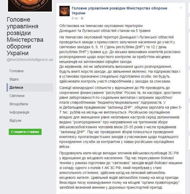 Українська розвідка дізналася про плани бойовиків на 9 травня