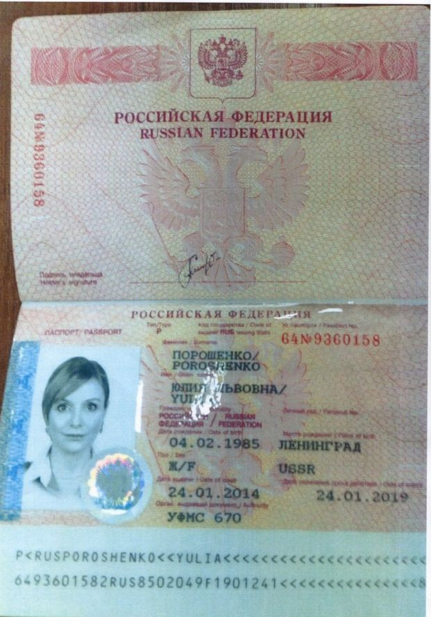Росія, Порошенко,Юлія