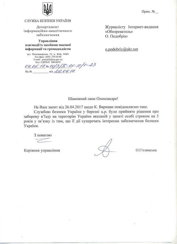 Варнава, СБУ, Україна