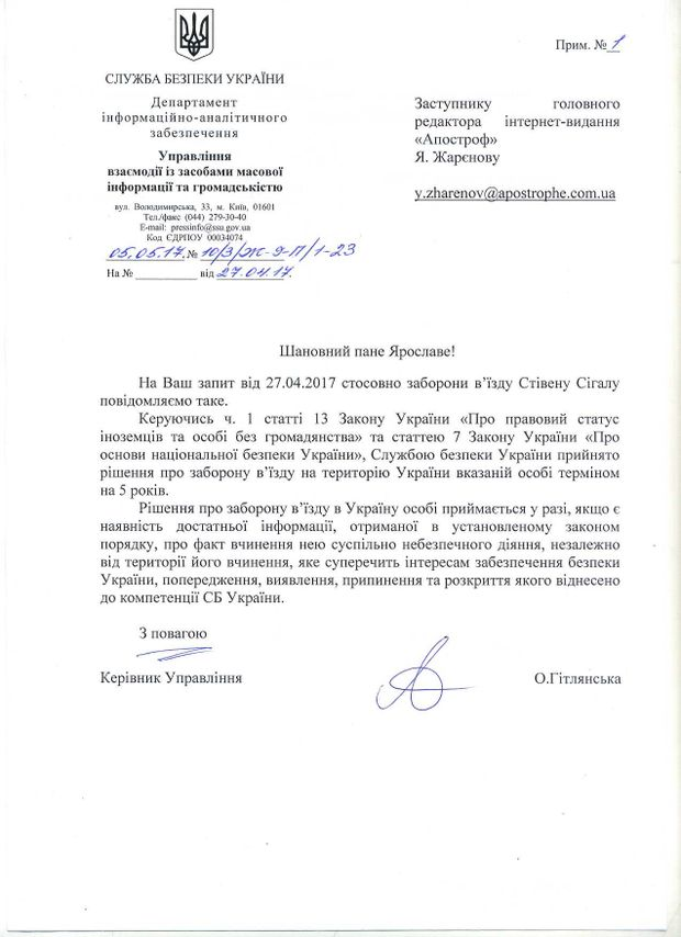 Сігал, СБУ, Україна