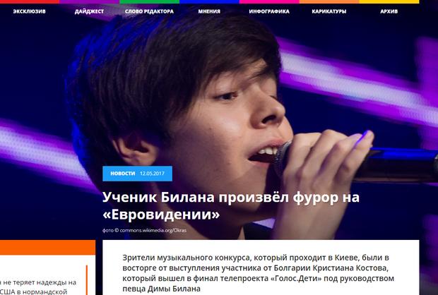 Росія, ЗМІ, Євробачення