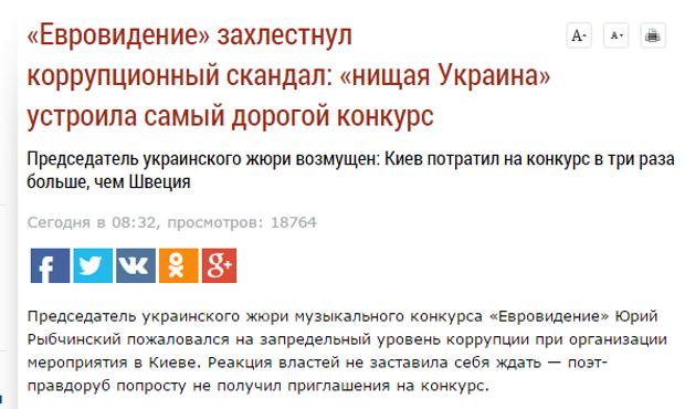 МК, скандал,Євробачення, ЗМІ, Росія