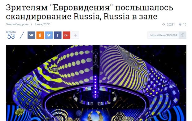 Росія, ЗМІ, скандал, Євробачення