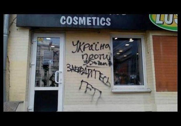 Крамниця Lush Ukraine