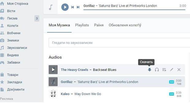 Скачування музики із ВКонтакте