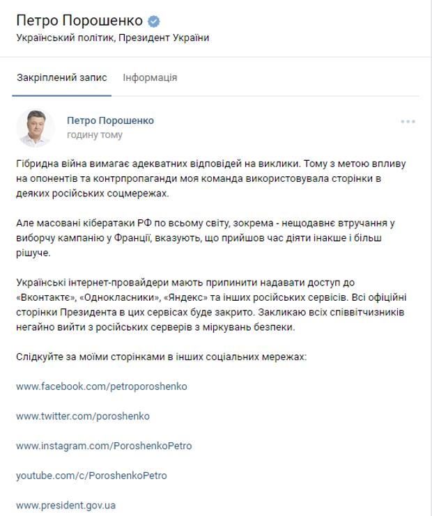 Порошенко, Вконтакте, Соцмережі, Росія