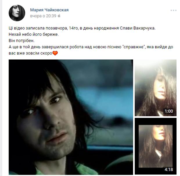 Вакарчук, Чайковська, музика