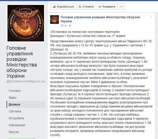 Українська розвідка сповістила про ситуацію в середовищі бойовиків на Донбасі